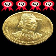 เหรียญทองคำ ร.5 ป้อมพระจุลจอมเกล้า รุ่น แรก แฃมป์