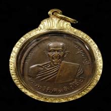 เหรียญหลวงปู่โต๊ะรุ่น 2 เนื้อทองแดงรมดำ