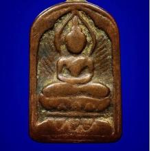 เหรียญหล่อหลวงปู่ศุข วัดปากคลองมะขามเฒ่า จ.ชัยนาท