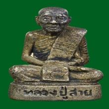 รูปหล่อโบราณรุ่นแรกหลวงปู่สาย วัดบางรักใหญ่ นนทบุรี
