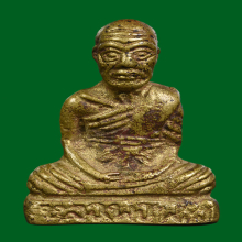 รูปหล่อโบราณรุ่นแรกหลวงพ่อพริ้ง วัดโบสถ์โก่งธนู ลพบุรี