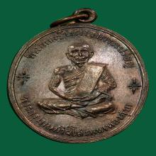 เหรียญหลวงพ่อทองสุข รุ่นสร้างศาลา 2 โค๊ด