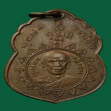 เหรียญน้ำเต้า หลวงพ่อทองสุข รุ่นแรก หลังยันต์เล็ก