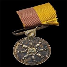 เหรียญธรรมจักรแจกกรรมการ งานฉลอง ๒๕ พุทธศตวรรษ