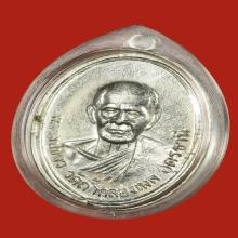 เหรียญรุ่นแรกหลวงปู่ขาว อนาลโย