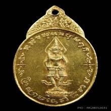 เหรียญพระสยามเทวาธิราช วัดป่ามะไฟ ปี2518 เนื้อทองคำพิมพ์เล็ก