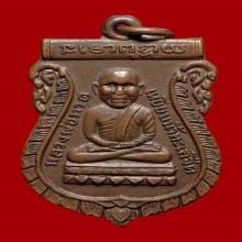 เหรียญพ่อทวดรุ่นแรกปี 2500 (หัวโต)