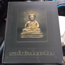 หนังสือสุดยอดพระชัยวัฒน์ยอดนิยม ใหม่เอี่ยม