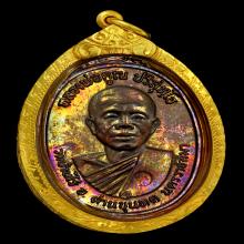 เหรียญหลวงพ่อคูณ วัดบ้านไร่ ปี2517 ผิวรุ้งๆ