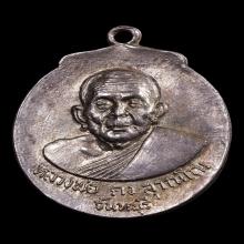 หลวงพ่อคง เหรียญลูกท้อเนื้อเงินปี พ.ศ.2523 สวยแชมป์