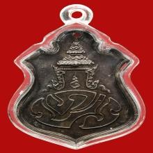 เหรียญสังคีตมงคล เนื้อเงิน ปีพ.ศ.2509
