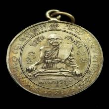 เหรียญหลวงพ่อกล่อม วัดโพธาวาส รุ่นแรก ปี 2470