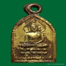 ไพรีพินาศ วัดบวรฯ บล้อคธรรมดา ปี2495 เนื้อทองเเดง