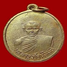 เหรียญหลวงพ่อแบน วัดท่าเคย รุ่นแรก 2490