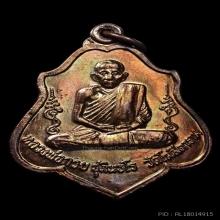 เหรียญย้อนยุค หลวงพ่อกวย ปี ๒๕๕๒