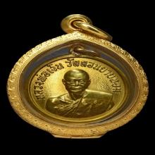 เหรียญกลมเล็ก เนื้อทองคำ หลวงพ่อเงิน วัดดอนยายหอม ปี 2506
