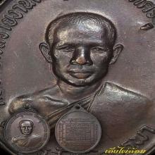 เหรียญรุ่นแรกหลวงปู่บัว ถามโก วัดเกาะตะเคียน ผิวหิ้งเดิมๆคับ
