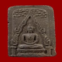 พระชินราชท่าเรือ พิมพ์ใหญ่ อ.ชุม ไชยคีรี ปี 2497