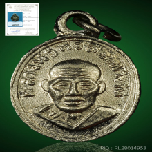 เหรียญเม็ดแตง ปี06 หนังสือเลยหู นิยม สวยแชมป์ ตลับทอง