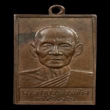๑ เหรียญหลวงปู่เทียน วัดโบสถ์ ปี 2506 ๑