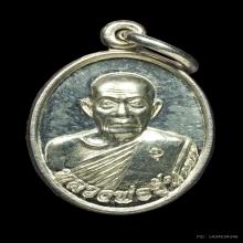 เหรียญเม็ดแตงหลวงพ่ออุ้น วัดตาลกง เนื้อเงิน รุ่น๑