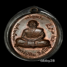 หลวงปู่ทิม เหรียญ เจริญพร บน สวยเทพพ