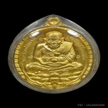 เหรียญหลวงปู่ทวดเปิดโลก.ทองคำ.ปี32.หลวงปู่ดู่ วัดสะแก