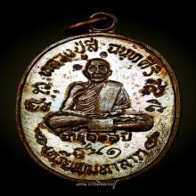 หลวงปู่สี - เหรียญ มหาลาภ ( เนื้อทองแดง ) สภาพสวย
