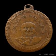 เหรียญอุปัชฌาย์ดวน วัดเขื่องกลาง อุบลราชธานี