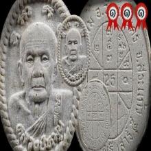 พระผงดวงเศรษฐี หลวงปู่หมุน รุ่นเสาร์5 มหาเศรษฐี ปี2543