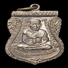 เหรียญเลื่อนสมณศักดิ์ อัลปาก้าไม่ชุบ 08หลวงปู่ทวดวัดช้างให้