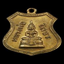เหรียญหลวงพ่อโสธร ปี2508 เลื่อนสมณศักดิ์