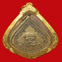 เหรียญหยดน้ำ หลวงพ่อจง ปี 2485