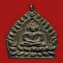 เหรียญเจ้าสัว หลวงปู่บุญ เนื้อเงิน ( องค์แชมป์วงการ )