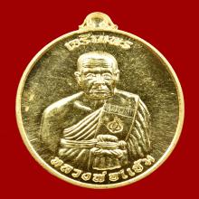 เหรียญเจริญพร100ปีหลวงพ่อแย้มเนื้อทองคำ
