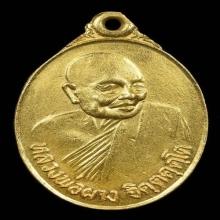 เหรียญทองคำหลวงพ่อผาง