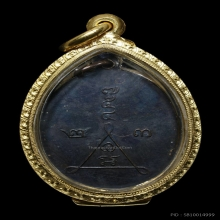 เหรียญรุ่น 1 ฉลองสมณศักดิ์พระราชาคณะ หลวงพ่อครน วัดบางแซะ