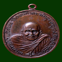 เหรียญอาจารย์นำ บล๊อกลาแตก ปี 2519