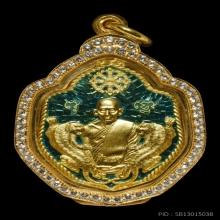 เหรียญทองคำ หลวงพ่อโปร่ง NO..9 ลงยาสีเขียว