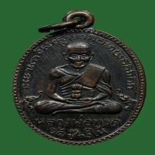 เหรียญรุ่น 2 ลพ. ทวดพิมพ์สายฝน