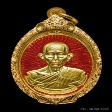 เหรียญทองคำ หลวงพ่อรวย วัดตะโก