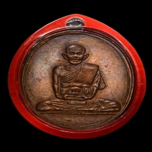 เหรียญหลังเรียบ รุ่น 3 ปี 2519 เนื้อทองแดง หลวงปู่ศรี (สีห์)