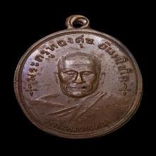 เหรียญ หลวงพ่อทองศุข