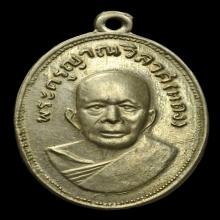 เหรียญหล่วงพ่อแดง วัดเขาบันไดอิฐ  ตาไก่ บ่าราง นิยมสุด สวย
