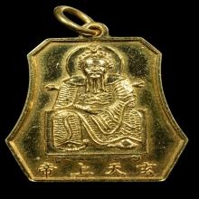 เหรียญทองคำ เจ้าพ่อเสือ รุ่น5