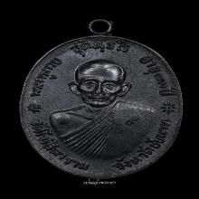 เหรียญจตุรพิธพรชัย หลวงพ่อกวย ปี๑๘ (ผิวเกร็ดกระดี่ใหญ่)หายาก