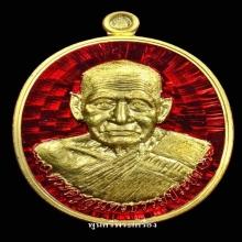 เหรียญ 8 รอบ หลวงปู่เสนาะ วัดบางคาง เนื้อทองคำลงยา
