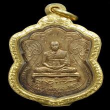 เหรียญเจ้าคุณผล ปี ๒๕๐๙