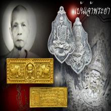 เลสข้อมือรุ่นแรกหลวงพ่อพร้า ๒บาท เนื้อทองคำ +เหรียญเนื้อเงิน