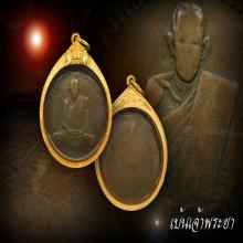 เหรียญหลวงพ่อกวย รุ่นแรก พ.ศ.๒๕๐๔ ติดรางวัลที่ ๓ กับ ๔ ครับ